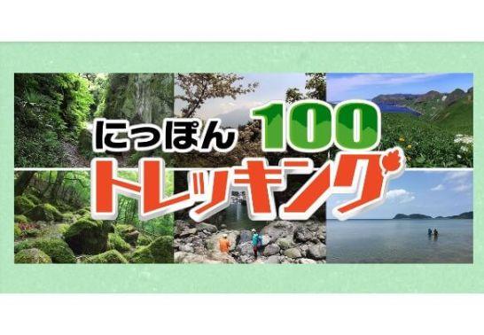 『にっぽんトレッキング100』の第2シーズンが1月10日今日19時から放送開始