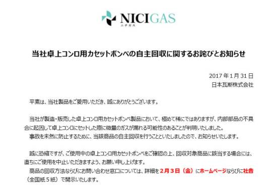 ニチガス(日本瓦斯)のニュースリリース