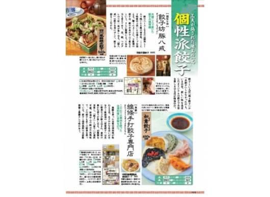 『ラーメン&餃子のうまい店 首都圏版』(ぴあ)P104