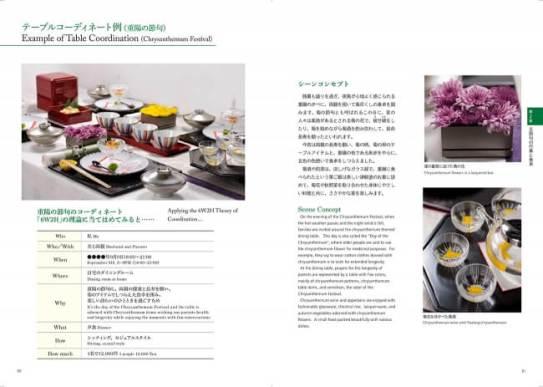 日本の美しい食卓歳時記: お正月の習わし・全国のお雑煮から、五節句の伝統行事とその食卓演出まで