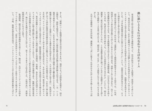 山形県山形市 金澤屋牛肉店の ロースステーキ(続き)