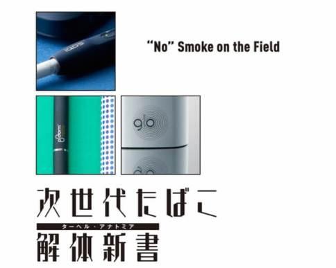 次世代たばこ解体新書