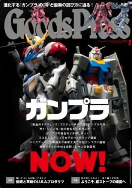 GoodsPress 2月号表紙