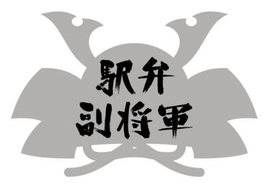 駅弁副将軍