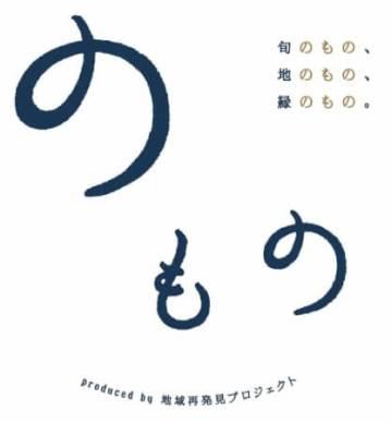地産品ショップ「のもの」上野店・秋葉原店