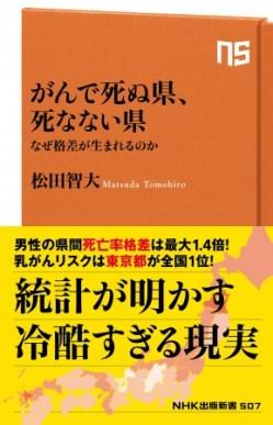 NHK出版新書 がんで死ぬ県、死なない県