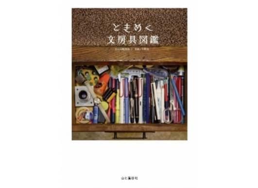 ときめく文房具図鑑 - インプレスホールディングス