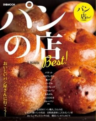 『パンの店』(ぴあMOOK)表紙