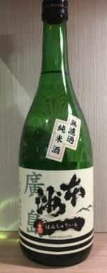 スタンプラリーで試飲できる 本洲一無濾過純米酒(梅田酒造場)