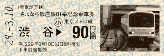 さよなら銀座線01系記念乗車券 - 渋谷90円(子供)