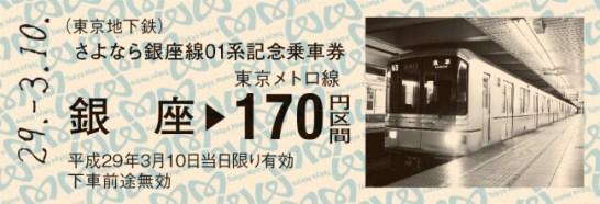 さよなら銀座線01系記念乗車券 - 銀座170円