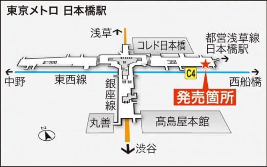 さよなら銀座線01系記念乗車券 - 発売箇所