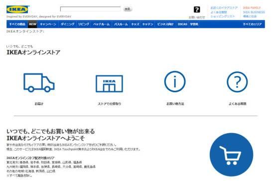 イケア・ジャパン が 4月より順次オンラインストアを開始