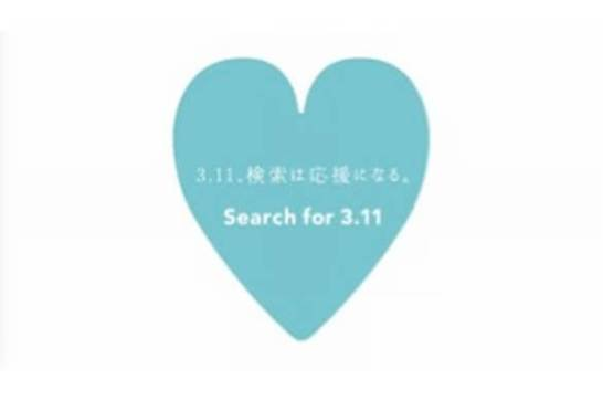 Search for 3.11メインビジュアル