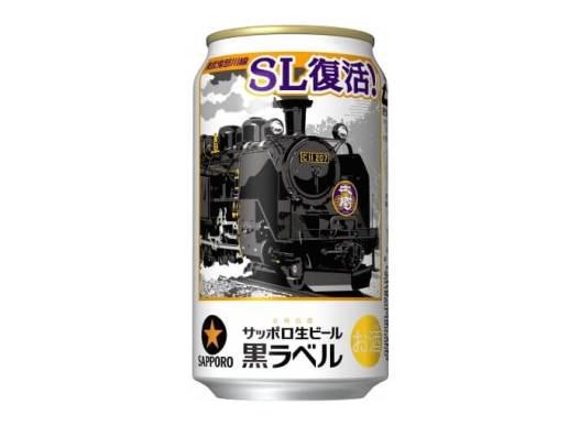 サッポロ生ビール黒ラベル 東武鉄道SL 大樹」缶
