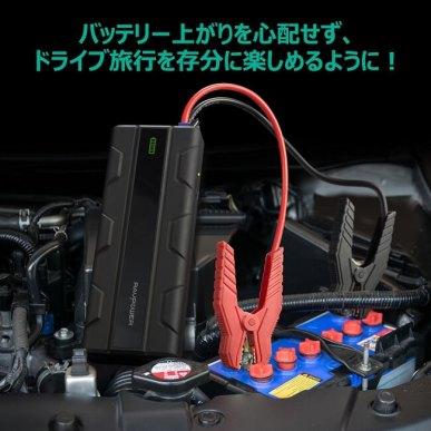RAVPower 14000mAh 12V 発売