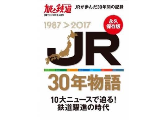 『旅と鉄道』2017年増刊4月号 - 「JR30周年物語」