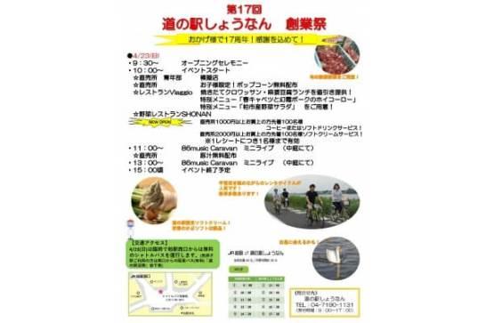 道の駅 しょうなん - 創業祭(16周年)