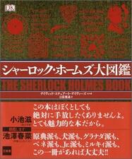 シャーロック・ホームズ大図鑑 - 三省堂