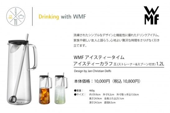 カラフェ - WMF