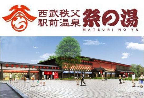 「西武秩父駅前温泉 祭の湯」グランドオープン