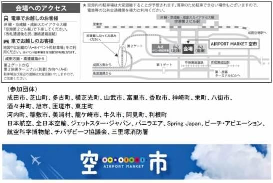 AIRPORT MARKET 空市-soraichi-