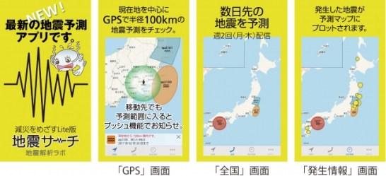 地震予測情報アプリ 「地震サーチ」