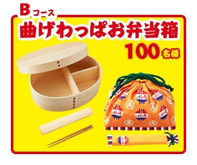 曲げわっぱお弁当箱 - 丸美屋創業90周年キャンペーン