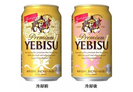ヱビスビール <冷やすと変わる>デザイン缶