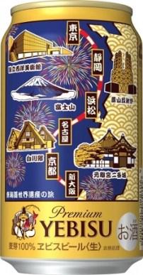 ヱビス 東海道新幹線の旅 ‐ 第3弾