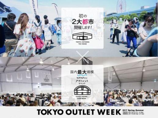 大阪会場「TOKYO OUTLET WEEK in Osaka 2017SS」