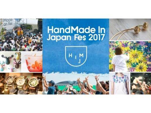 HandMade In Japan Fes 2017