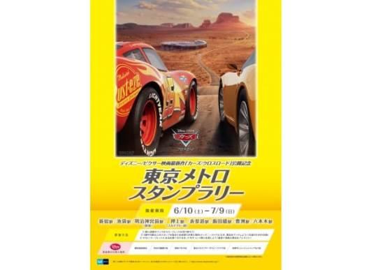 「カーズ/クロスロード」公開記念東京メトロスタンプラリーを開催