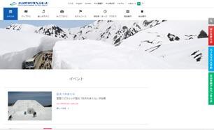 立山黒部アルペンルート ‐ サイトイメージ