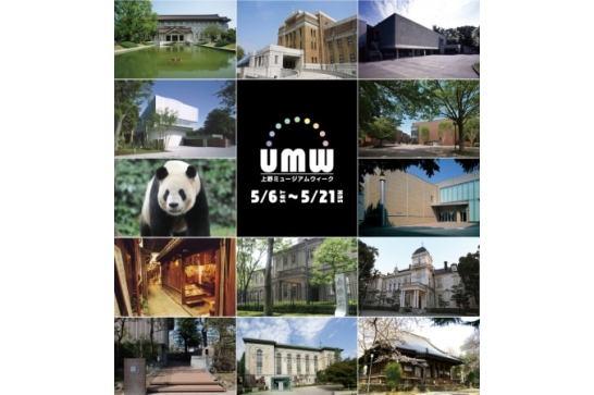 """5月18日は""""国際博物館の日""""、「上野ミュージアムウィーク」開催中!"""