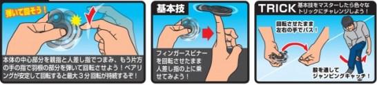 フィンガースピナー ‐ 遊び方