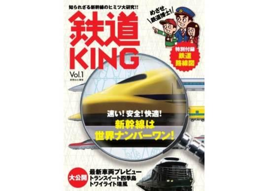 『鉄道KING』Vol.1 - インプレスホールディングス