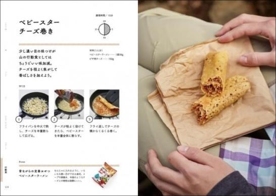ベビースターチーズ巻き 写真/永易量行