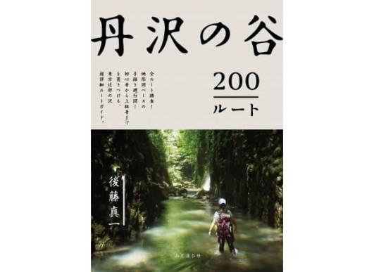 丹沢の谷200ルート ‐ 山と渓谷社