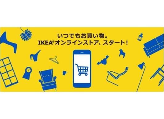 IKEAオンラインストア