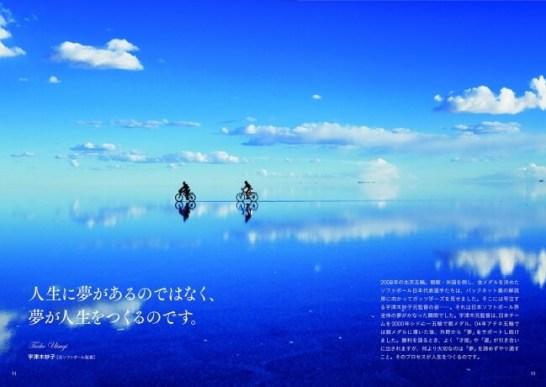 「人生に夢があるのではなく、夢が人生をつくるのです。」宇津木妙子(元ソフトボール監督)
