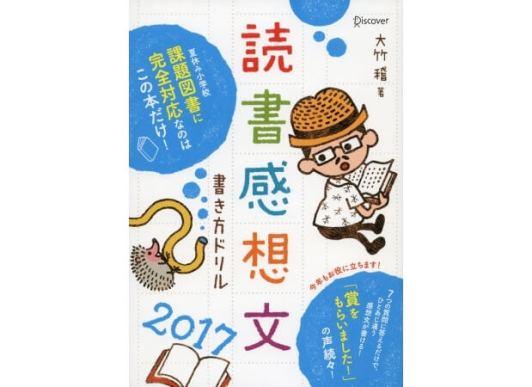 読書感想文書き方ドリル2017 ‐ ディスカヴァー・トゥエンティワン