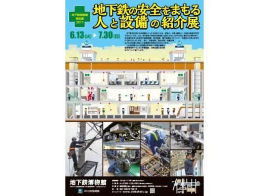 地下鉄の安全をまもる人と設備の紹介展 ‐ 地下鉄博物館(東京メトロ)