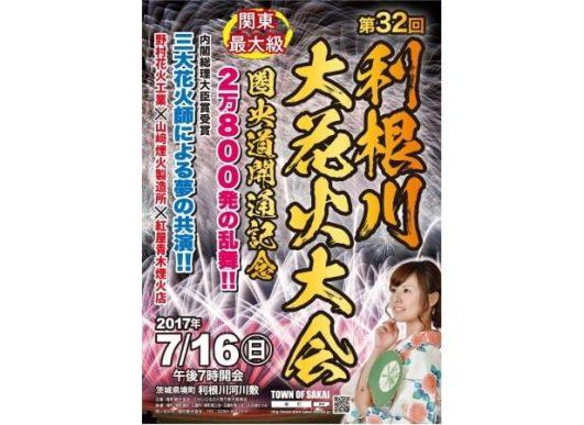 第32回 さかいふるさと祭り 利根川大花火大会