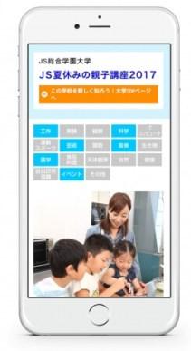 日本最大規模の学校情報サイト「JS88.com」