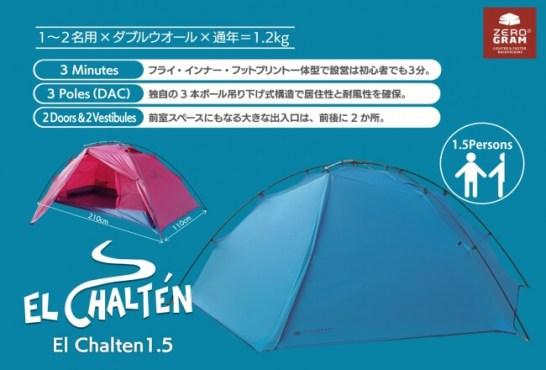 El Chalten1.5 - ZEROGRAM