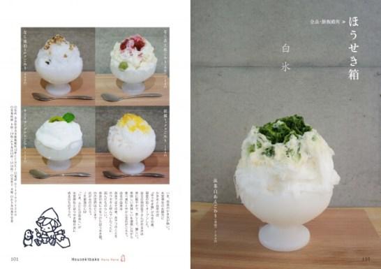 『にっぽん氷の図鑑 かき氷ジャーニー』(ぴあ)