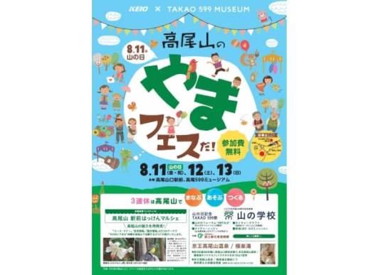 高尾山のやまフェス開催!- 京王電鉄