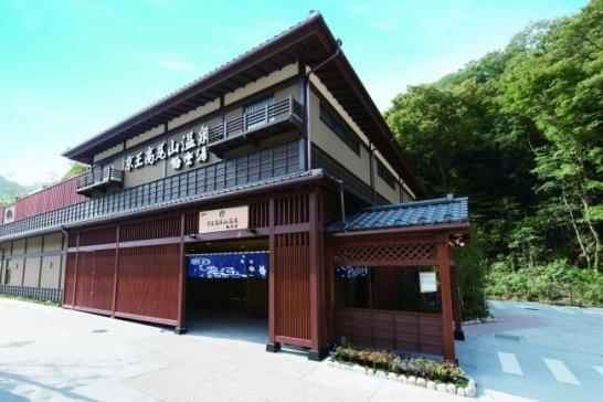 京王高尾山温泉 / 極楽湯