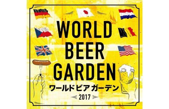 大手町のランドマーク、東京サンケイビルで初開催のワールドビアガーデン♪